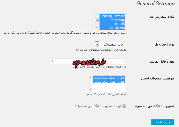 woorder-mail_admin-fa-page