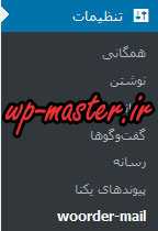 woorder-mail_admin-fa-menu