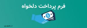 به راحتی سیستم پرداخت خود را راه اندازی کنید